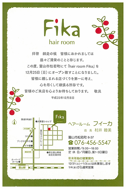 Fika hair room