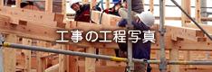 工事の工程写真