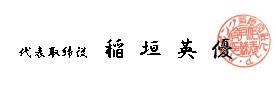 代表取締役 稲垣英優