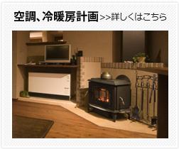 空調、冷暖房計画